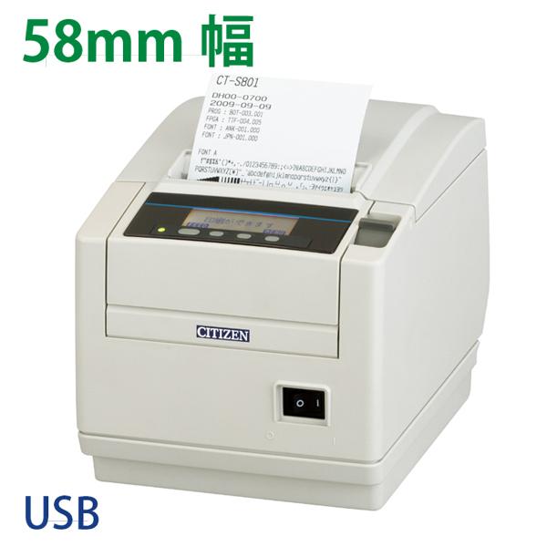 感熱紙レシートプリンター CT-S801II 2インチ(58mm幅) USB接続 2年保証 シチズン システムズ CITIZEN SYSTEMS