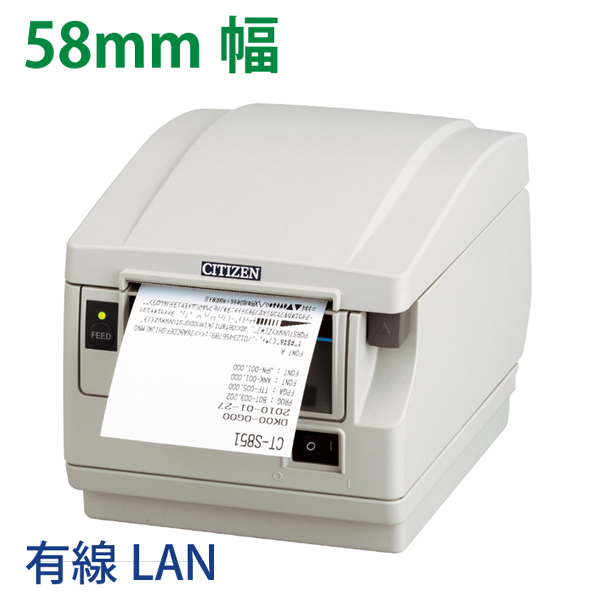 感熱紙プリンター 有線LAN接続 2インチ幅(58mm幅) レシートプリンター 2年保証 サーマルロール1巻付属 <シチズン システムズ>