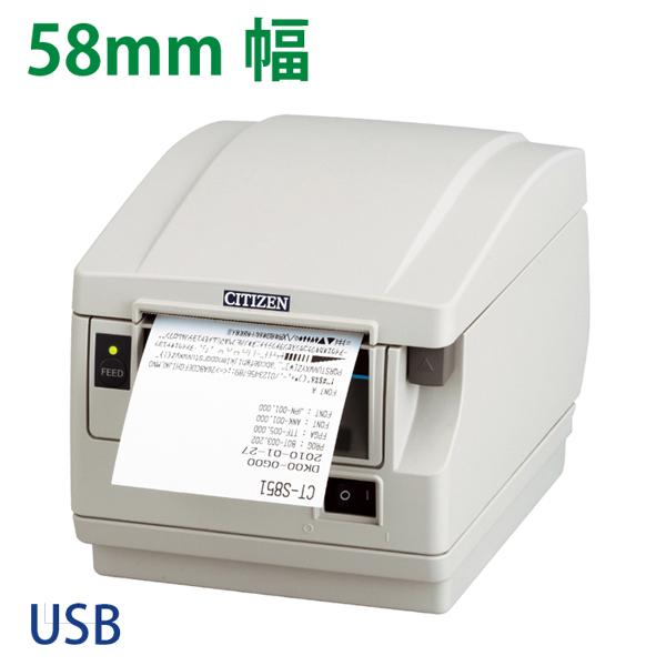 感熱紙プリンター USB接続 2インチ幅(58mm幅) レシートプリンター 2年保証 サーマルロール1巻付属 <シチズン システムズ>