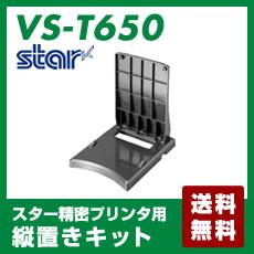 縦置きキット VS-T650 スター精密プリンター用 (TSP100 / TSP100ECO / TSP100Ⅲ / TSP650Ⅱ 対応)