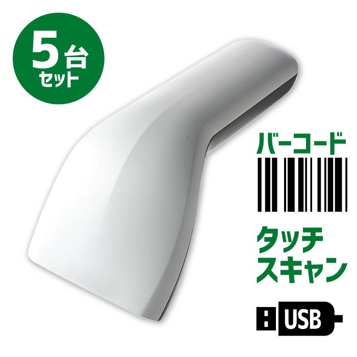 【5台セット・特価】バーコードリーダー SD120(USB接続)CCDタッチスキャナー 白モデル 液晶画面読み取り Champtek【1年保証】