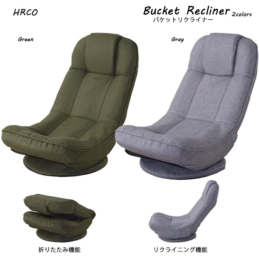 【送料無料】バケットリクライナー 一人掛けソファ 全2色 東谷 THC-201 座椅子