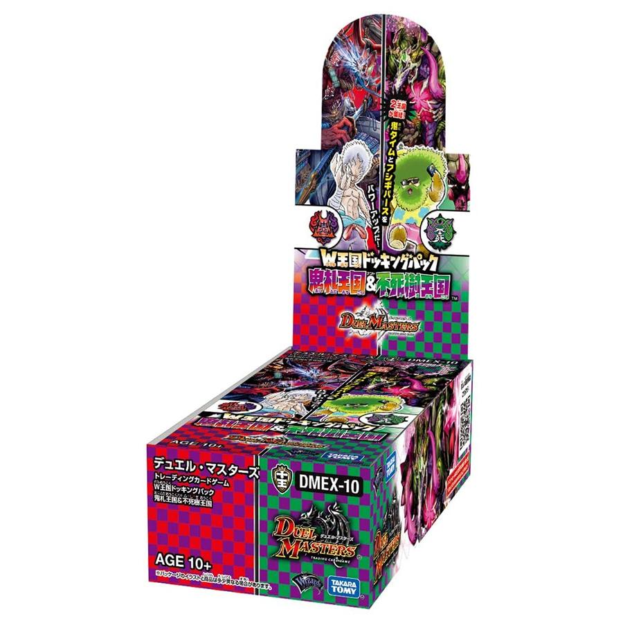 デュエル マスターズ TCG DMEX-10 市販 W王国ドッキングパック 鬼札王国 不死樹王国 デュエマ レア トレーディングカード カードパック エントリーでポイント43.5倍 カードゲーム 半額 お買い物マラソン 拡張 カードバトル