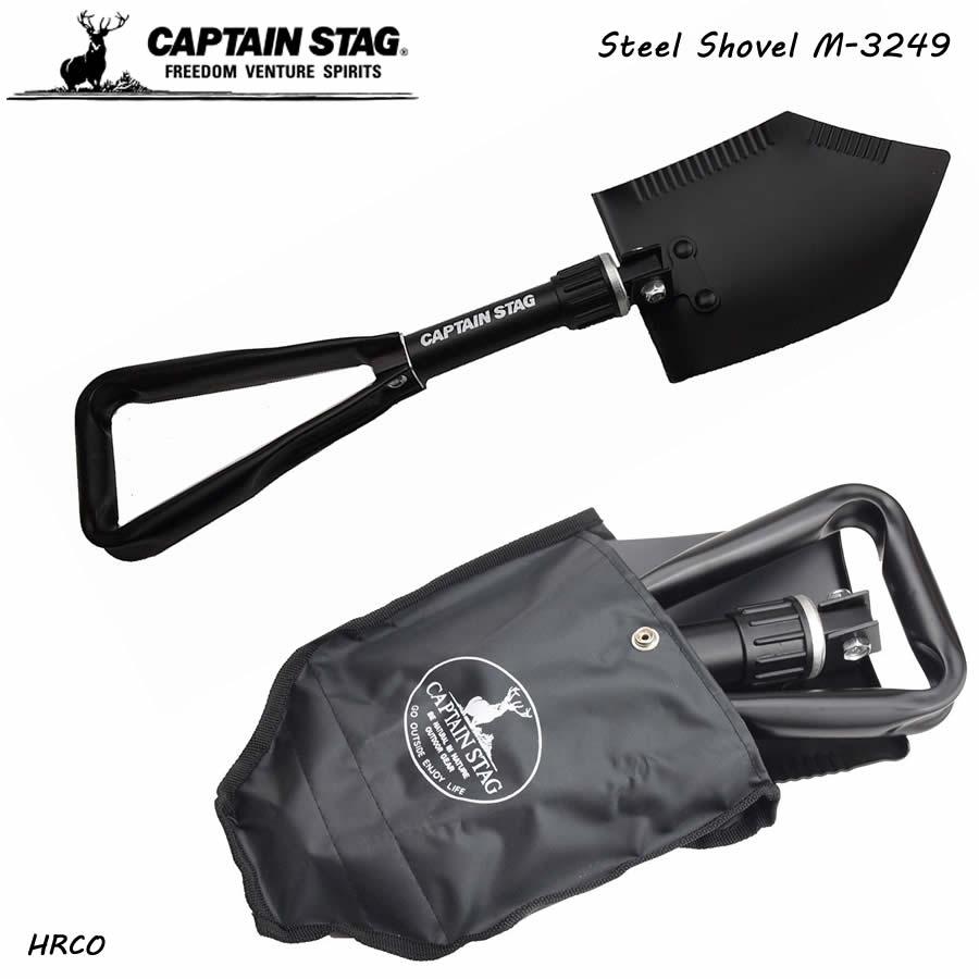 CAPTAIN STAG スチール FD タイムセール スコップ シャベル アウトドア エントリーでポイント43.5倍 折りたたみ式 通信販売 ハイカーボン M-3249 キャンプ バッグ付 お買い物マラソン