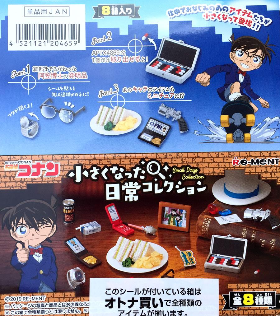 リーメント 名探偵コナン 小さくなった日常コレクション BOX商品 全8種類