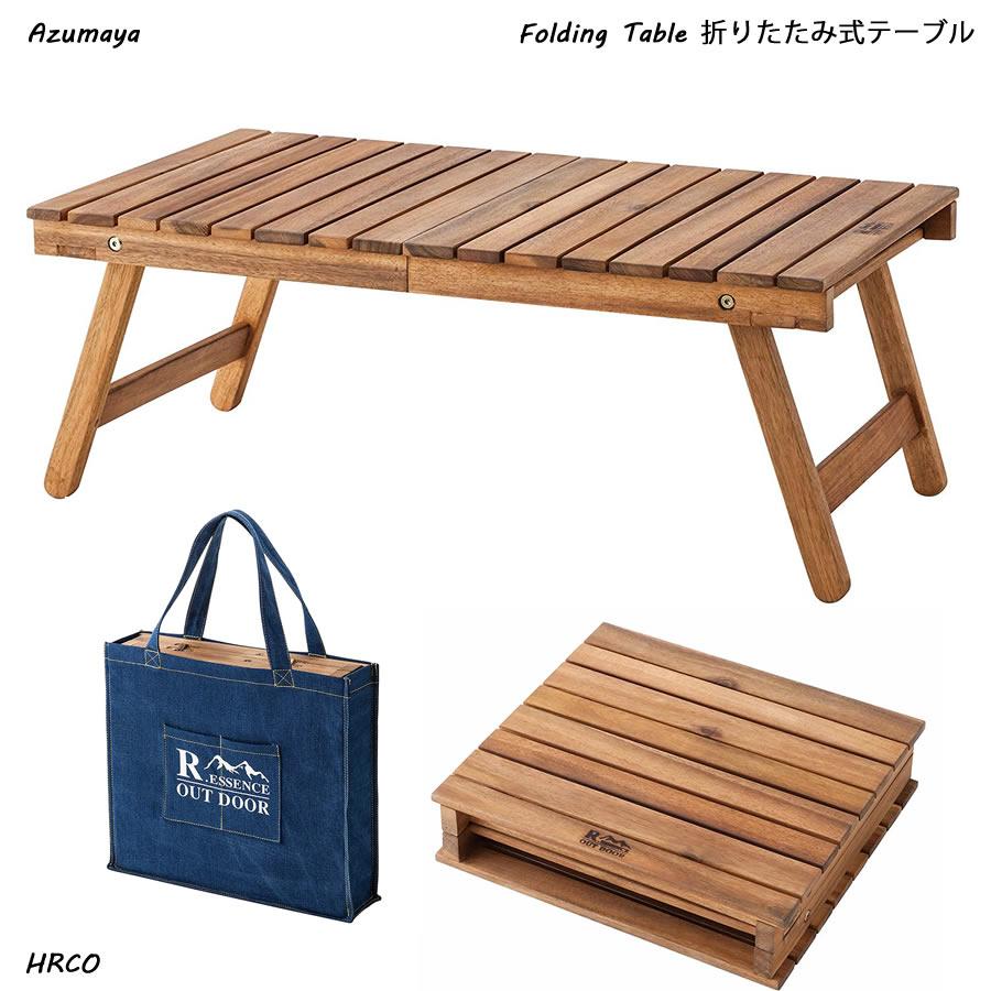 フォールディングテーブル 折りたたみ式 東谷 AZUMAYA アウトドア