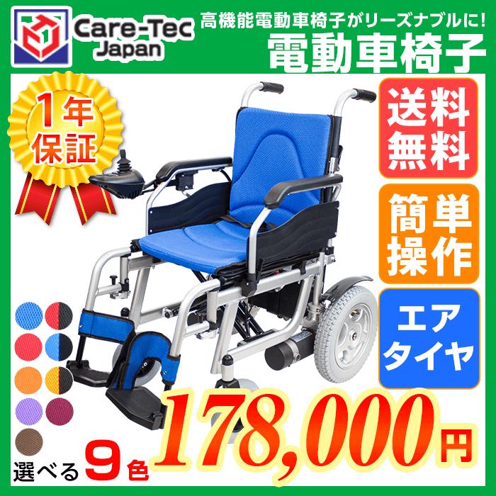 電動カート 【車椅子】 電動車椅子 シニアカー 贈って本当に喜ばれる折りたたみ