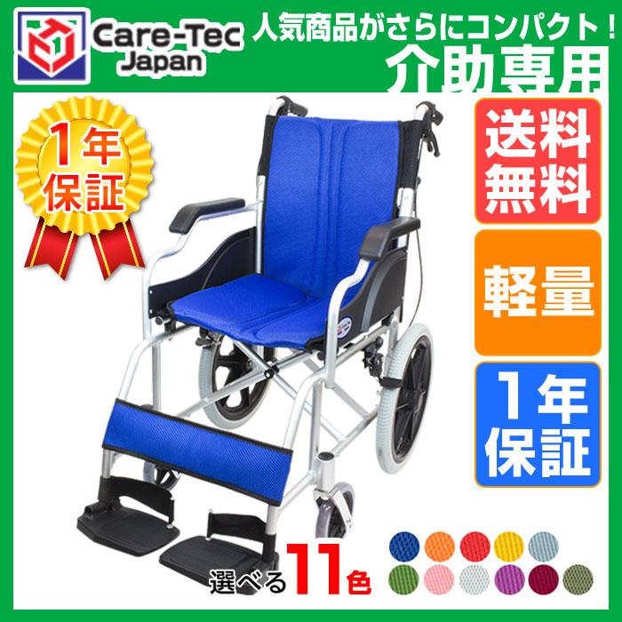 車椅子 軽量 折り畳み【Care-Tec Japan/ケアテックジャパン ハピネスコンパクト-介助式- CA-13SU】 車いす 車イス くるまいす アルミ製 送料無料 介助用 介助式車椅子 介護用品 軽量 折りたたみ 高齢者 介護施設 福祉用具 病院