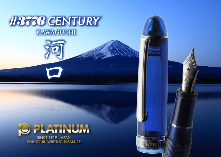 #3776 世纪富士五湖系列美丽透明轴涂嘴永久刷光刻结束 ! 全球有限的 2500年书