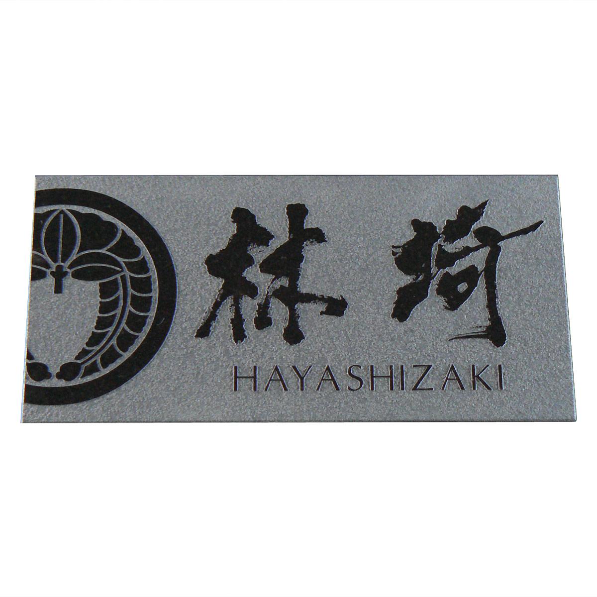 細かな家紋も彫刻できます 手書きの文字もそのまま表札にできます 捧呈 表札 訳あり品送料無料 家紋入り表札 直筆表札 送料無料 黒御影 天然石