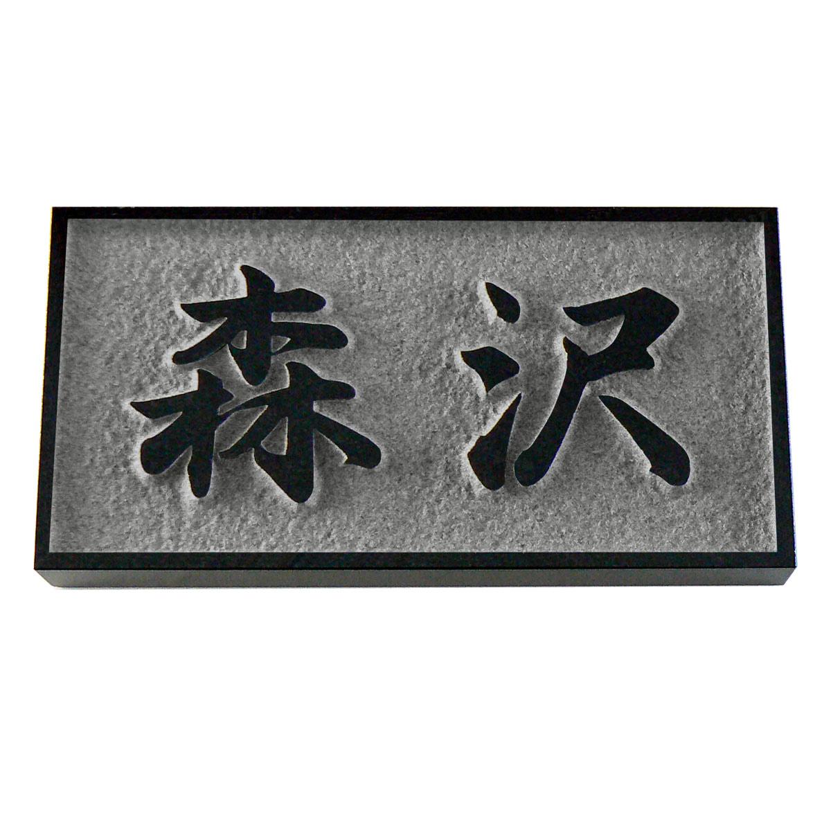 天然石スタンダード シンプルな石の表札黒御影石(浮き彫り)【送料無料】