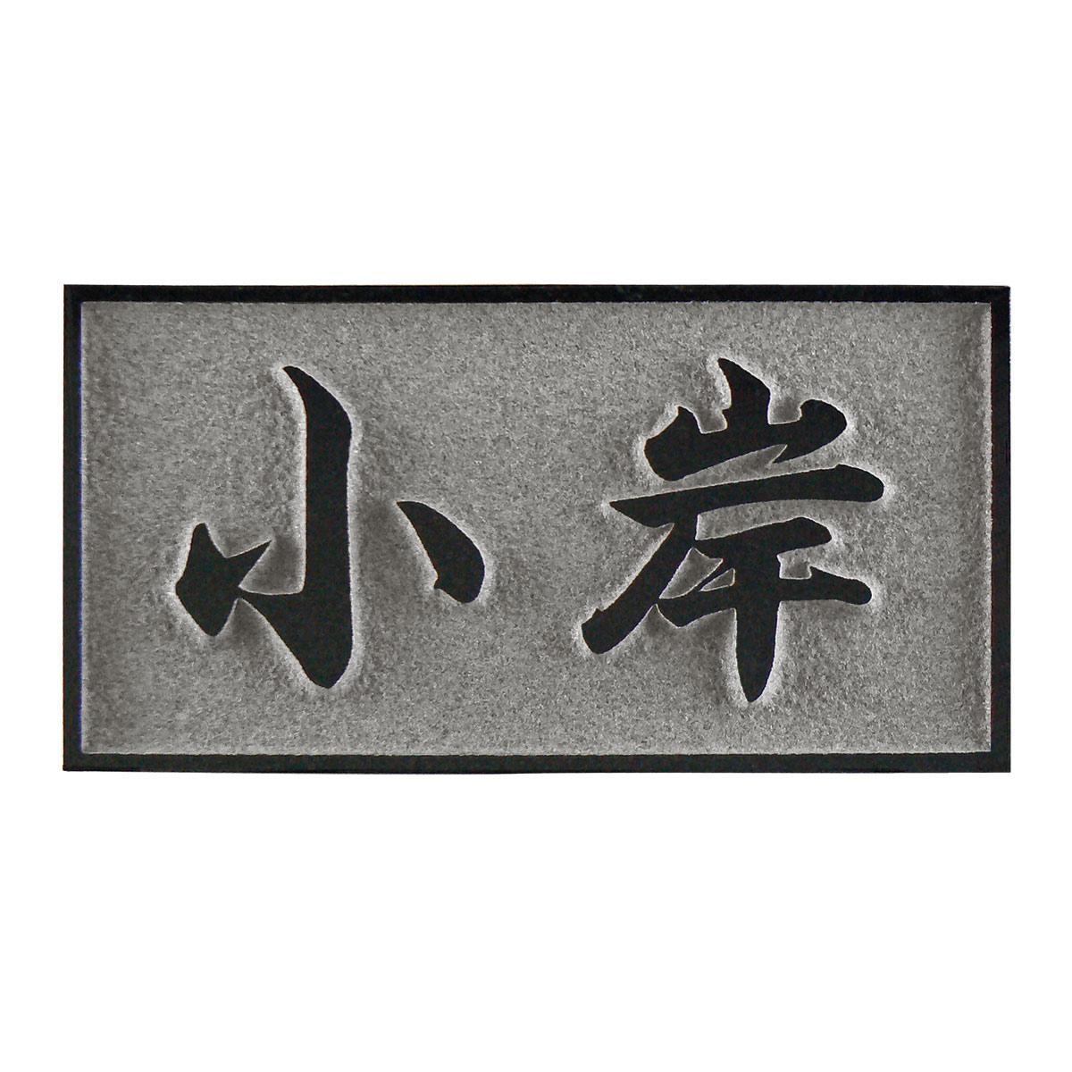 特厚表札(25mm厚)天然石 シンプルな石の表札黒御影石 浮彫(枠付)【送料無料】