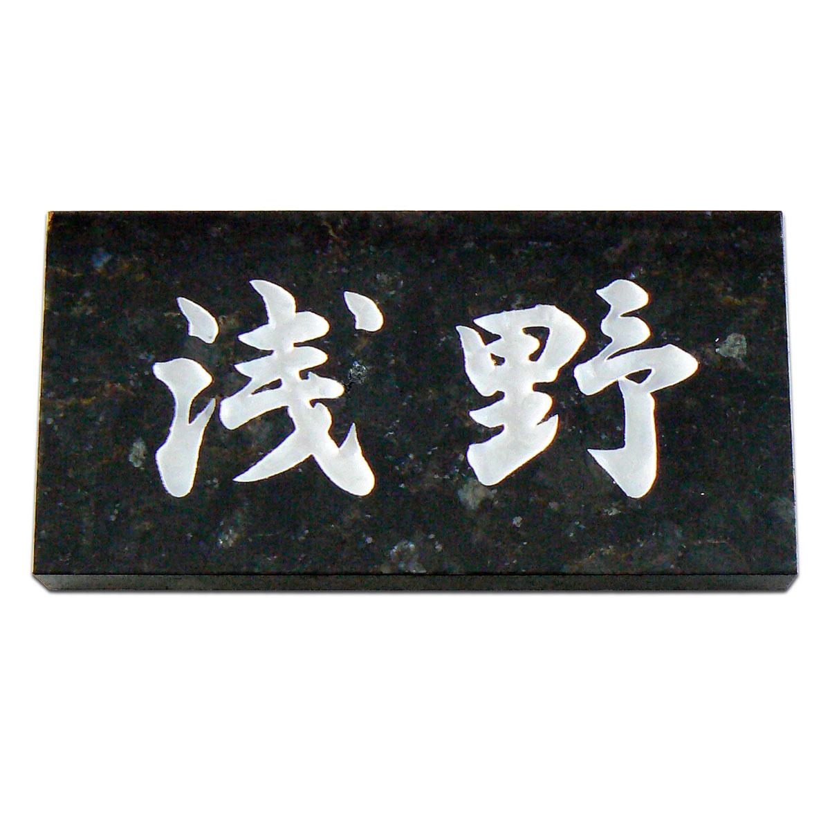 天然石スタンダード シンプルな石の表札エメラルドパール 【送料無料】