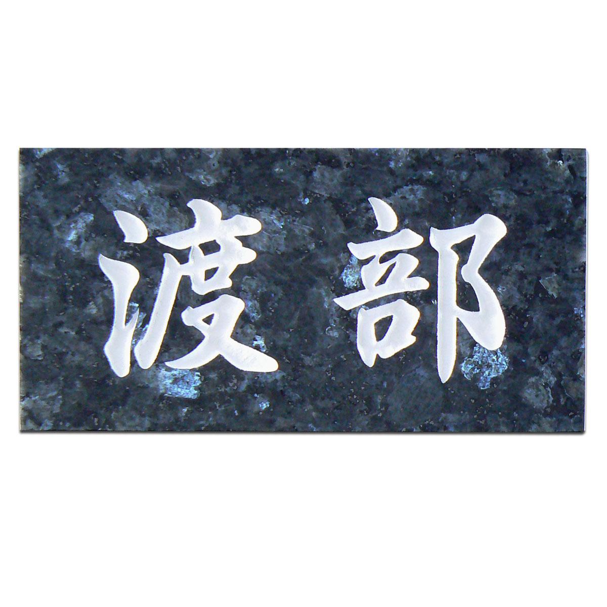特厚表札(25mm厚)天然石スタンダードシンプルな石の表札ブルーパール 【送料無料】