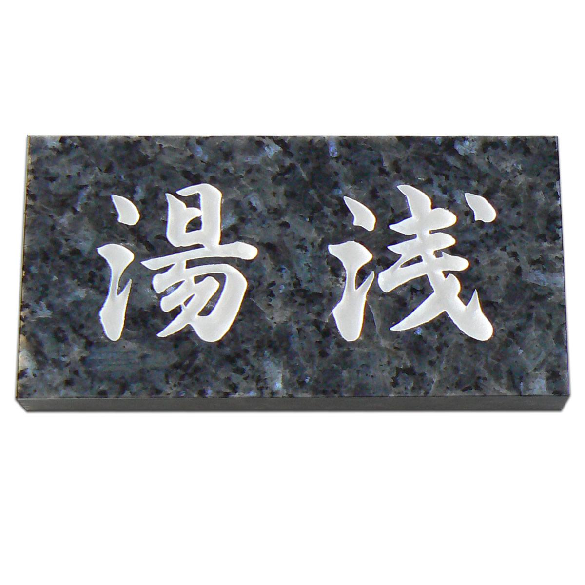 天然石スタンダード シンプルな石の表札ブルーパール 【送料無料】