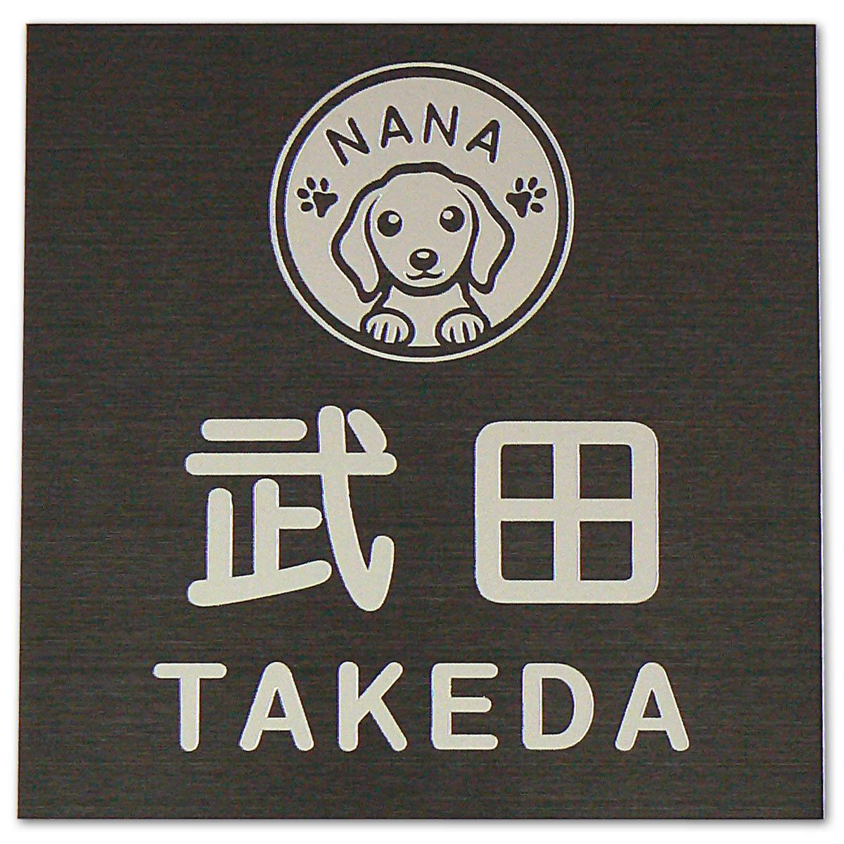 ブラックステンレス表札 かわいい犬・猫デザイン1.5mm厚 【送料無料】