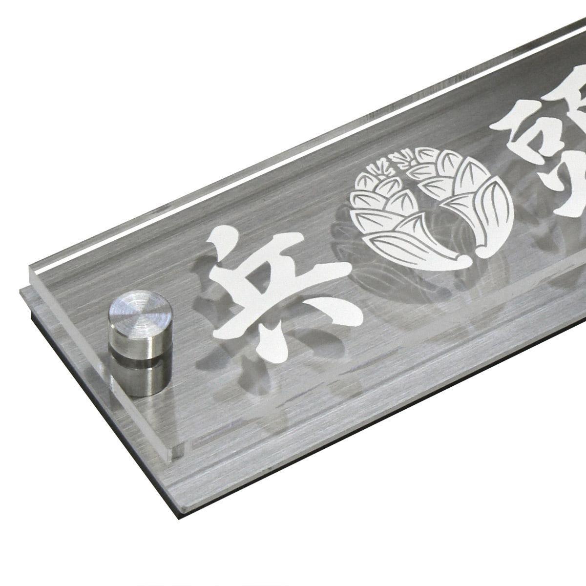 クリアアレンジ表札 ステンレスベース150mm幅 【送料無料】
