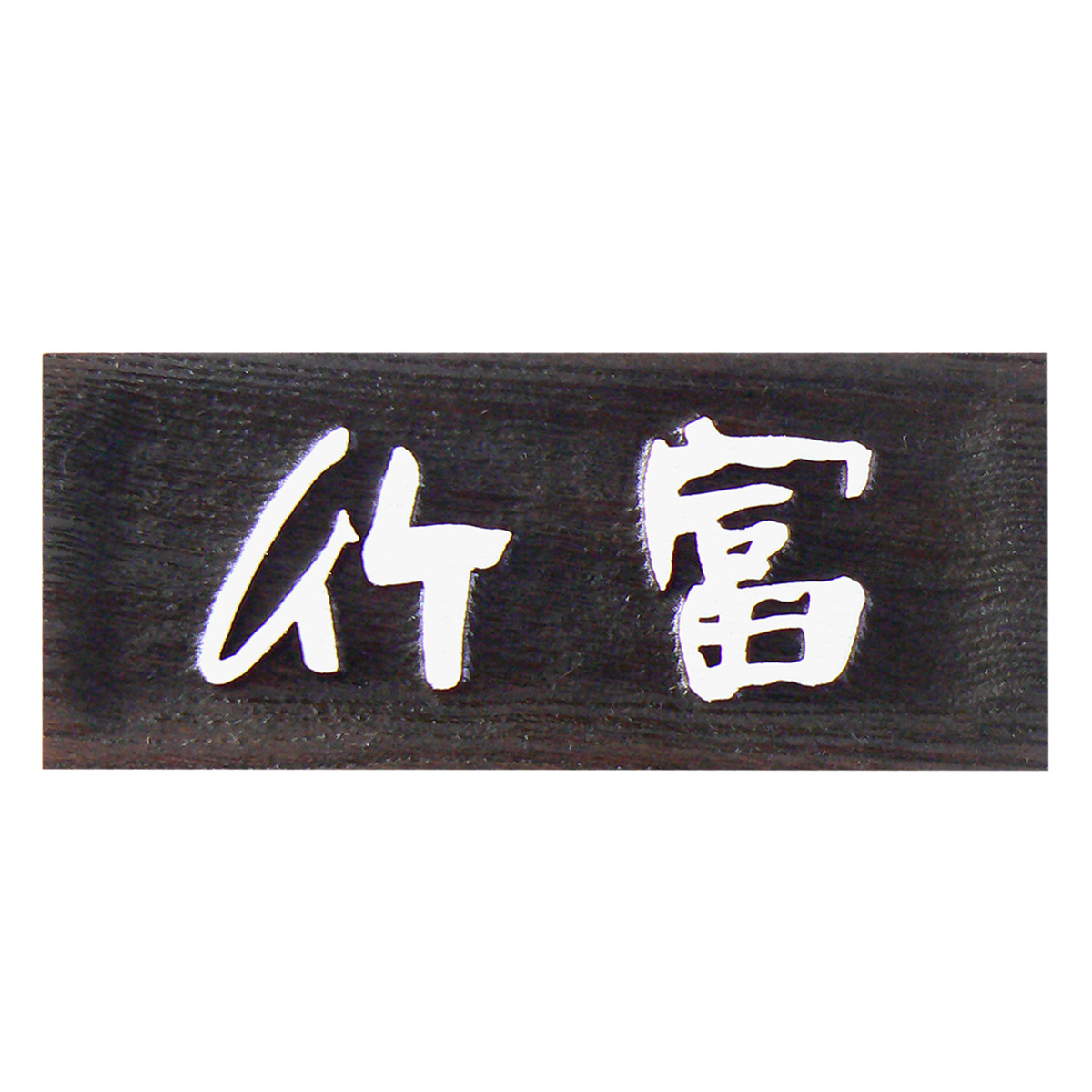 けやき 舟底彫オイルステン仕上げ【送料無料】
