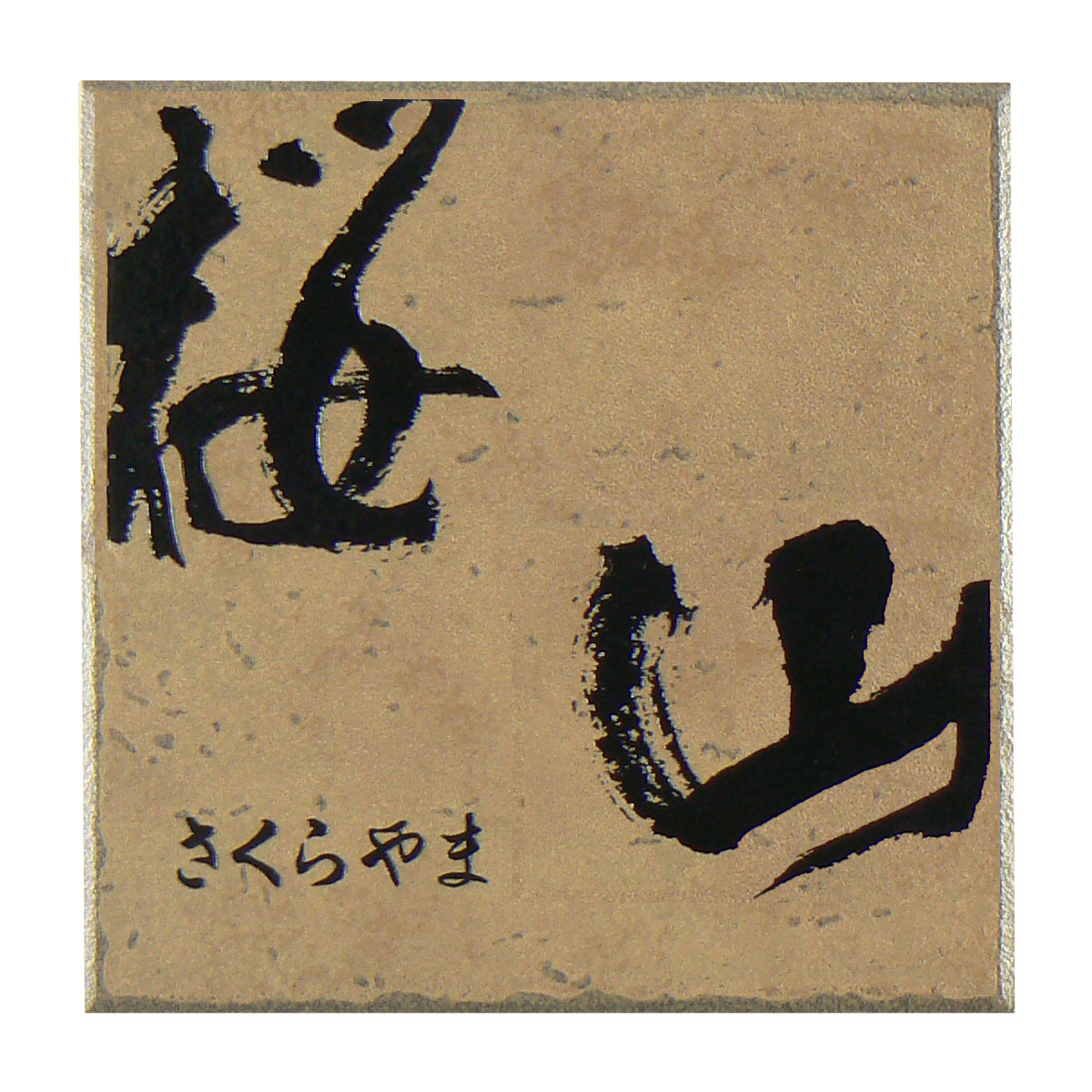 表札 タイル表札家紋入り表札 直筆原稿対応 S17K 【送料無料】