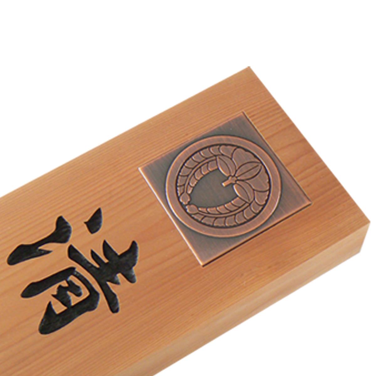表札 家紋入り表札 木製表札の最高位 一位の木銅板の家紋を埋め込みました【送料無料】