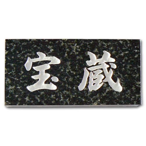 激安表札 天然石 スタンダードシンプルな石の表札蛇紋御影 【送料無料】