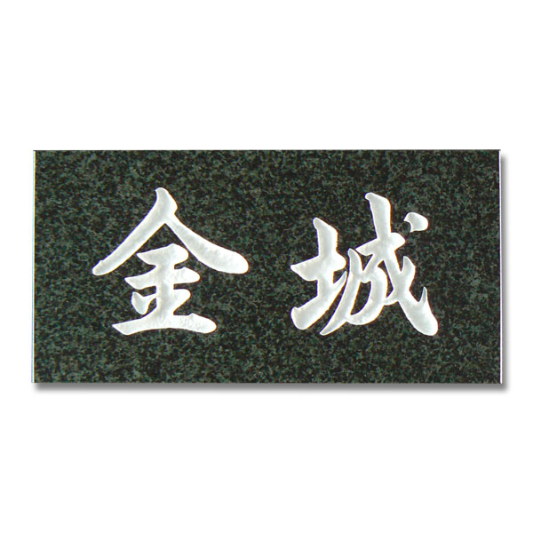 激安表札 天然石 スタンダードシンプルな石の表札エターナルグリーン【送料無料】
