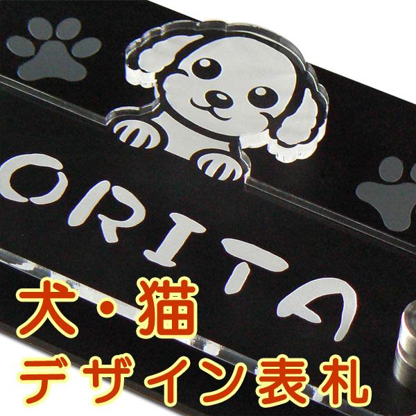 表札  アクリル表札かわいい犬・猫デザイン表札 【送料無料】