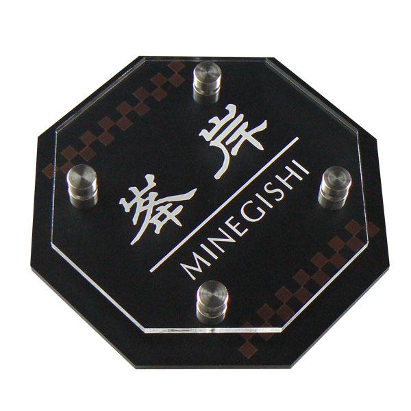 表札 八角形 アクリル表札ツヤ消しブラックのおしゃれなデザイン表札 オーダーサイズは見積もりいたします【送料無料】