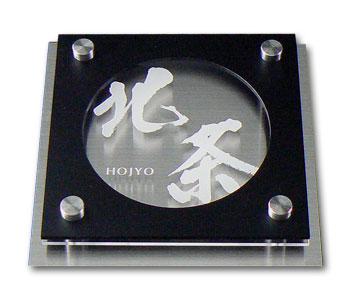 クリアアレンジ表札 ステンレスベース ブラックマット かすれ文字 150mm角 【送料無料】