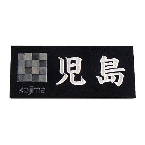 天然石の表札黒御影石デザイン表札 【送料無料】