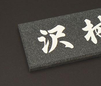 アクリル表札 人造大理石長方形【送料無料】