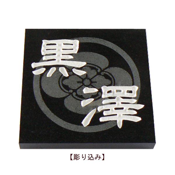 天然石 家紋入り表札 黒御影【送料無料】