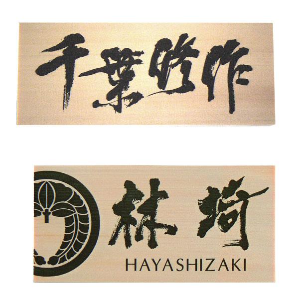 天然木 家紋入り表札 ひのき直筆原稿対応 サイズ:W3【送料無料】
