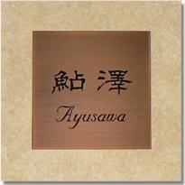 表札 タイル表札 メタルアレンンジ銅ヘアライン 145mm角 【送料無料】