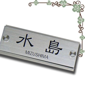 表札 ステンレス表札 ステンレスヘアライン 【送料無料】