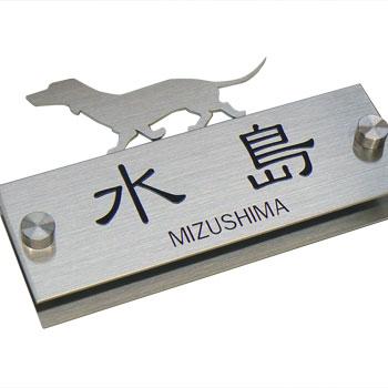 表札 ステンレス表札 (犬) ステンレスヘアライン 【送料無料】