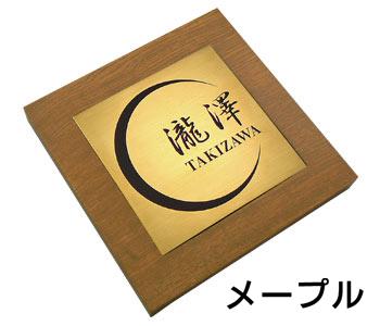 木製 表札(木とステンレスの おしゃれ 表札)【送料無料】