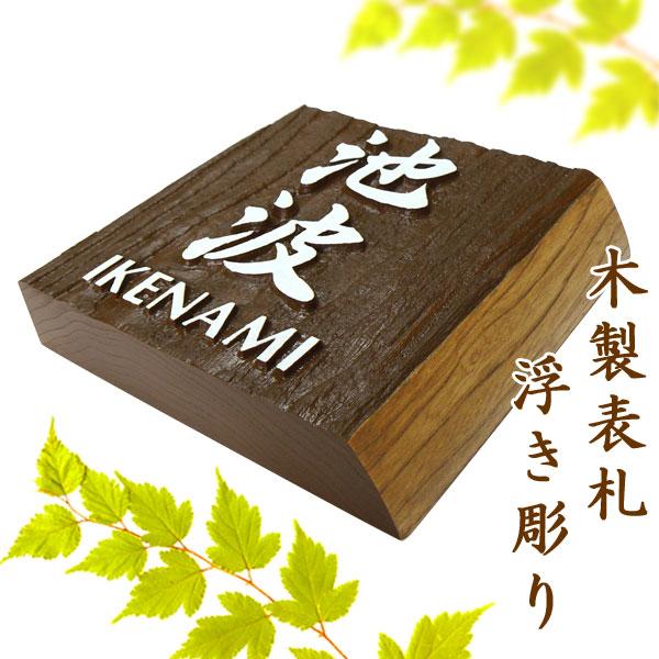 表札 木製 浮彫表札オイルステン仕上げ正方形150mm角【送料無料】