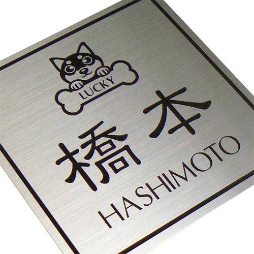 ステンレス表札 かわいい犬・猫デザイン0.8mm厚 【送料無料】