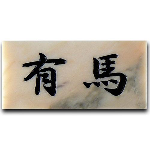 大理石スタンダード シンプルな石の表札ローズオーロラ 【送料無料】