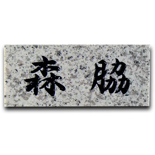 天然石スタンダード シンプルな石の表札白御影 【送料無料】