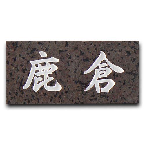 天然石スタンダード シンプルな石の表札マロンガイパー 【送料無料】