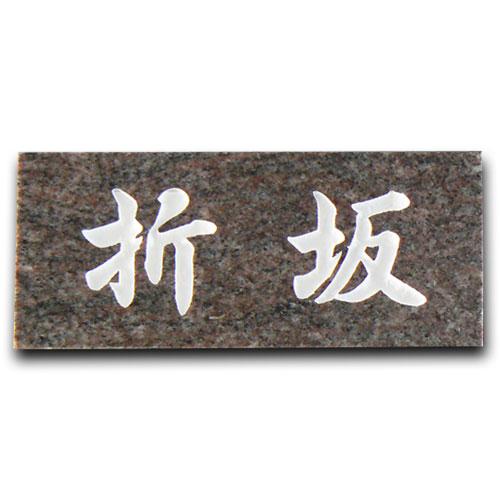 天然石スタンダード シンプルな石の表札ローズ御影 【送料無料】