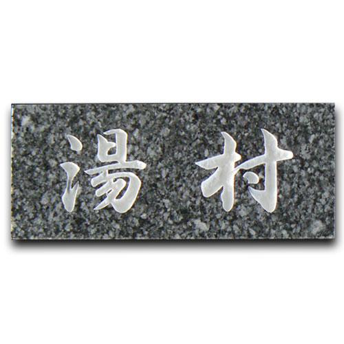 天然石スタンダード シンプルな石の表札スノーグレー 【送料無料】