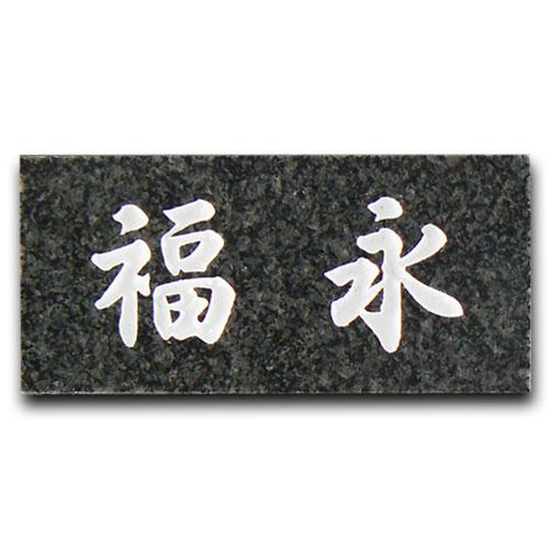 天然石スタンダード シンプルな石の表札グレー御影 【送料無料】