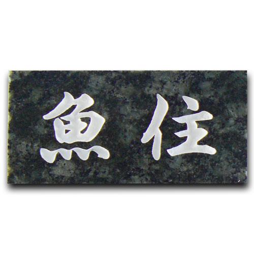 天然石スタンダード シンプルな石の表札ヴェリデフォンテン 【送料無料】