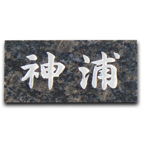 天然石スタンダード シンプルな石の表札サファイアブラウン 【送料無料】