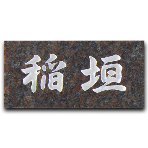 天然石スタンダード シンプルな石の表札マホガニー 【送料無料】