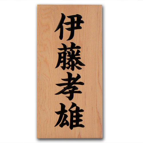 表札 木製表札 一位 彫り込み 【送料無料】