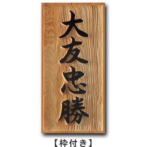 表札 木製表札 一位 浮き彫り 【送料無料】